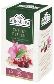 """Травяной чай """"Ahmad Tea"""" с вишней и шиповником """"Черри десерт"""", в пакетиках в конвертах из фольги 20х2г - фото 7005"""